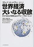 「世界経済 大いなる収斂 ITがもたらす新次元のグローバリゼーション」販売ページヘ