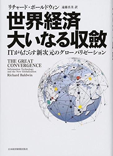世界経済 大いなる収斂 ITがもたらす新次元のグローバリゼーション