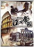 NHKスペシャル ローマ帝国 DVD-BOX