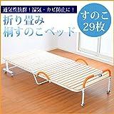 すのこ部分はぎっしり詰まった29枚 シンプル寝具 すのこ折りたたみベッド オレンジ