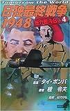 日独最終戦争1948 総力戦ABC〈4〉 (歴史群像新書)