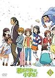 若おかみは小学生! vol.1[DVD]