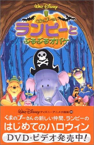 くまのプーさん・ランピーとぶるぶるオバケ (ディズニーアニメ小説版)