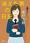 消えた男の日記 (光文社文庫)