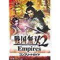 戦国無双2 Empires コンプリートガイド