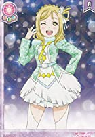 ラブライブ!スクールアイドルコレクション LL10-008 小原鞠莉(R レア)Vol.10