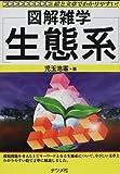 図解雑学 生態系 (図解雑学-絵と文章でわかりやすい!-)