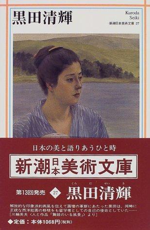 黒田清輝 (新潮日本美術文庫 (27))