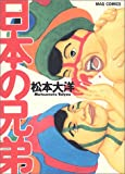 日本の兄弟 / 松本 大洋 のシリーズ情報を見る
