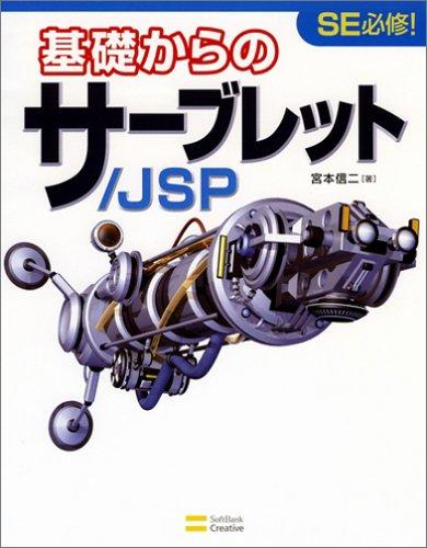 基礎からのサーブレット/JSP SE必修!の詳細を見る