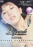 エー・エス・ジェイ/Legend 小林ひとみ [DVD]