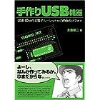 手作りUSB機器―USB‐IOで作る電子ルーレットからWebカメラまで