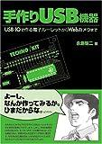 手作りUSB機器—USB‐IOで作る電子ルーレットからWebカメラまで