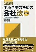 類型別 中小企業のための会社法 第2版