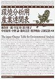 環境分析用産業連関表 (慶応義塾大学産業研究所叢書)