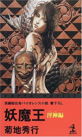 妖魔王―淫神編 (カッパ・ノベルス)の詳細を見る