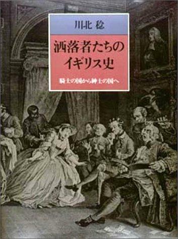洒落者たちのイギリス史―騎士の国から紳士の国への詳細を見る