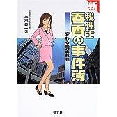 新税理士・春香の事件簿―変わる税金裁判