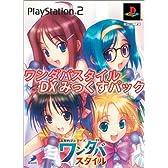 ワンダバスタイルDXみっくすパック (DVD同梱版)