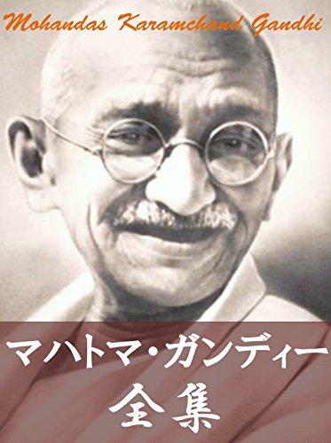 マハトマ・ガンディー全集