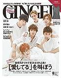 GINGER[ジンジャー] 2017年9月号[雑誌]