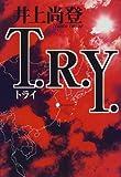 T.R.Y. / 井上 尚登 のシリーズ情報を見る