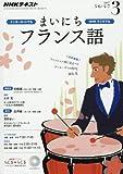 NHKラジオ まいにちフランス語 2017年 03 月号 [雑誌]
