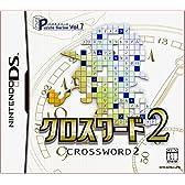 パズルシリーズ VOL.7 クロスワード2