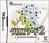 「クロスワード2」の画像