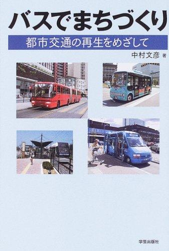 バスでまちづくり―都市交通の再生をめざしての詳細を見る