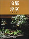 京都 坪庭 画像