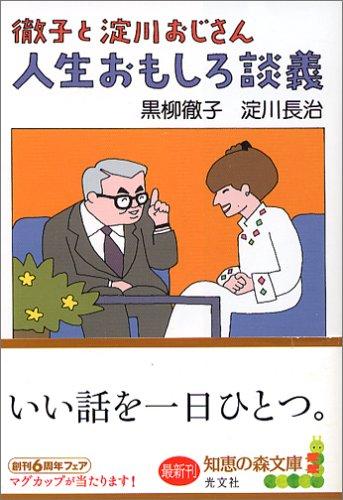 徹子と淀川おじさん 人生おもしろ談義 (知恵の森文庫)の詳細を見る