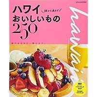 ハワイ 朝から夜までおいしいもの250 (JTBのムック)
