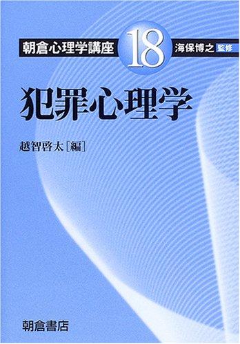 朝倉心理学講座〈18〉犯罪心理学 (朝倉心理学講座 18)の詳細を見る