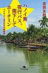 ハノイ発夜行バス、南下してホーチミン  =--ベトナム1800キロ縦断旅 (幻冬舎文庫)