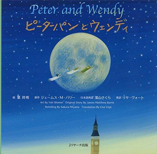ミニ版CD付 ピーターパンとウェンディ ∼Peter and Wendy∼ (世界の名作英語絵本 3)