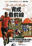 ヨーロッパ・サッカー育成最前線―ヨーロッパ・サッカーの育成コンセプト最新15条 (B・B MOOK 748 スポーツシリーズ NO. 619 Socce)