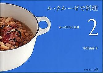 ル・クルーゼで料理(2) ゆっくりつくる編 (天然生活ブックス)