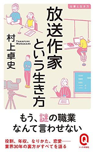 放送作家という生き方 (イースト新書Q)