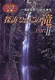探訪ひょうごの滝 (Part 2)