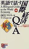 英語で話す国際経済Q&A―一目で分かるキーワード図解付き (Bilingual books (37))