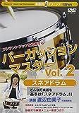 楽器別上達クリニック パーカッション・マスター Vol.2 スネアドラム[DVD]
