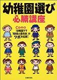 幼稚園選び必勝講座―Como「幼稚園ママ100人委員会」がツボを伝授!