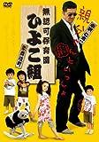 無認可保育園 歌舞伎町 ひよこ組[DVD]