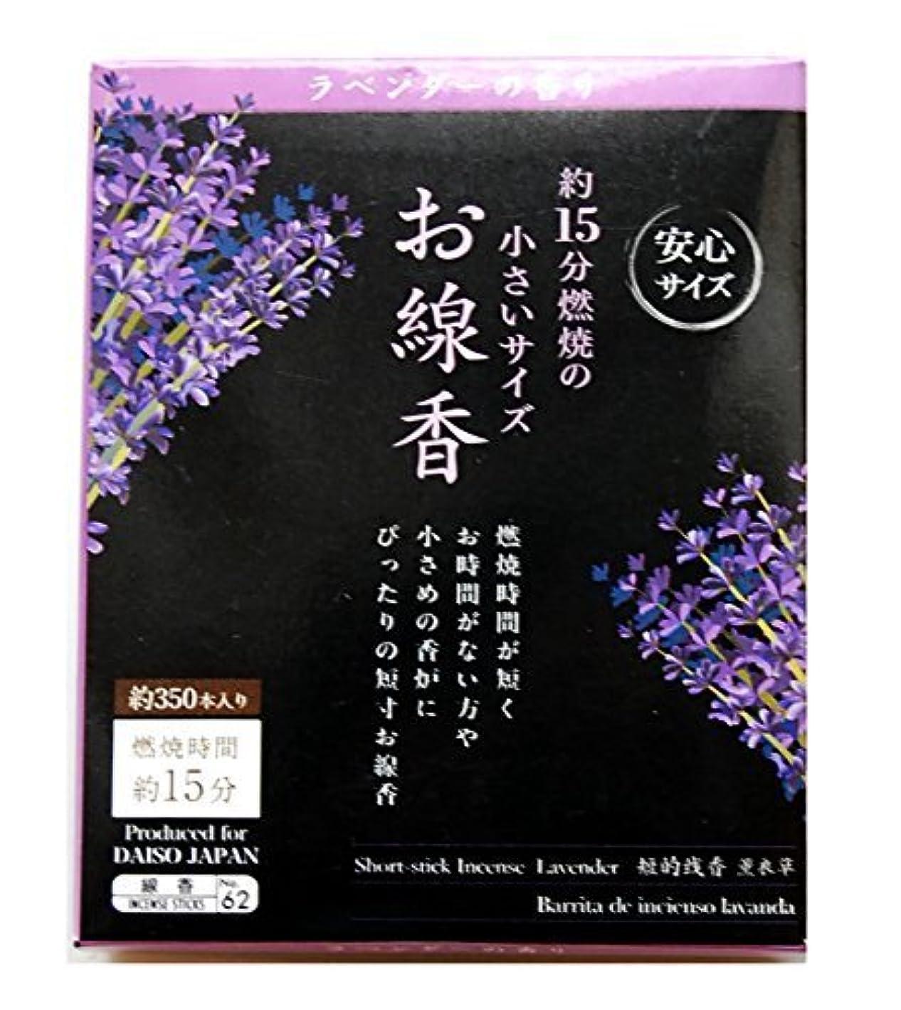 出力ヘビー付録Daiso Senko Japaneseお香ラベンダーショートスティック9 cm-15min / 350 sticks