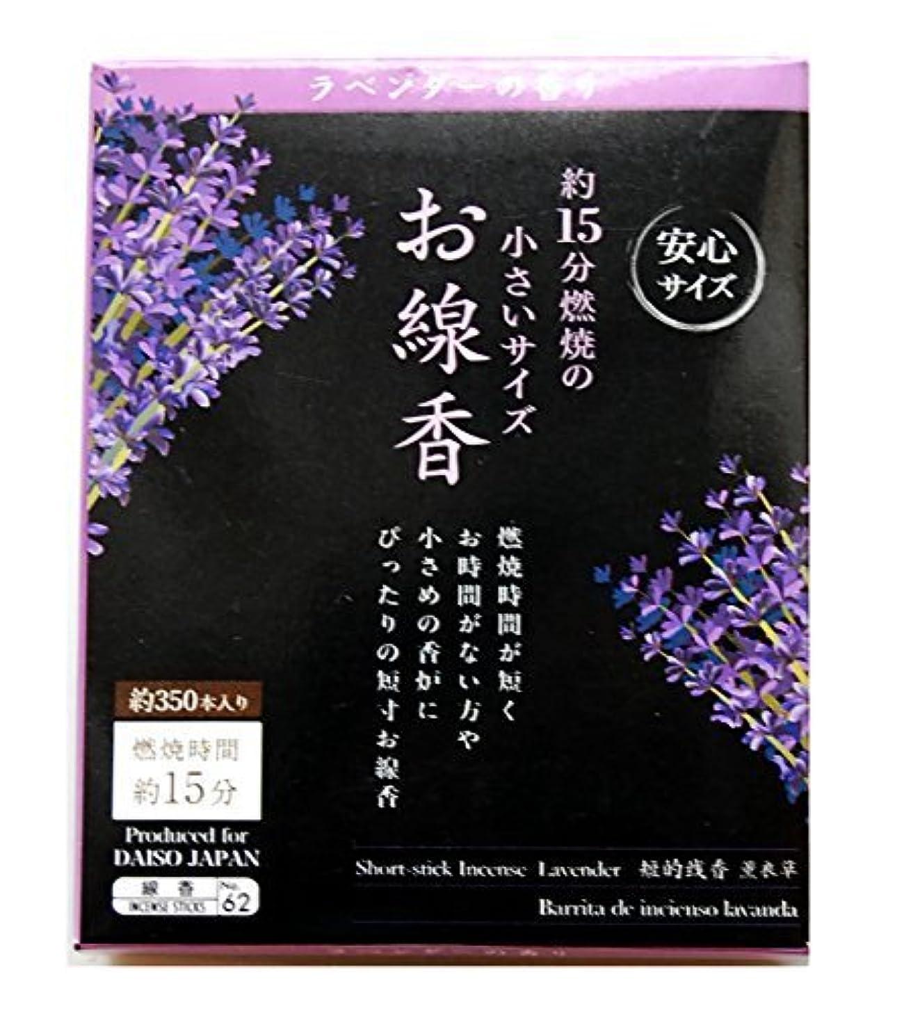 ポンプ繁雑指紋Daiso Senko Japaneseお香ラベンダーショートスティック9 cm-15min / 350 sticks