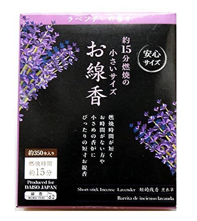 政治家の細いストローDaiso Senko Japaneseお香ラベンダーショートスティック9 cm-15min / 350 sticks