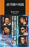 AV男優の流儀 (扶桑社新書)