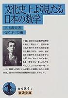 文化史上より見たる日本の数学 (岩波文庫)