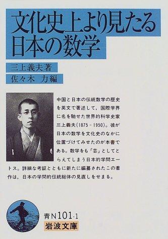文化史上より見たる日本の数学 (岩波文庫)の詳細を見る